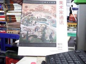 美术家通讯2016特刊