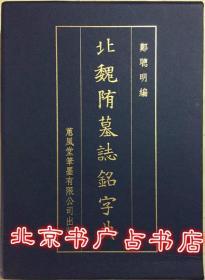 北魏隋唐墓志铭字典