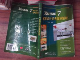 3ds max 7家装设计经典案例解析-.-.