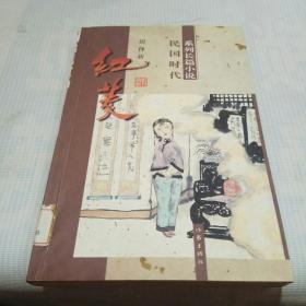 红菱  民国时代系列小说