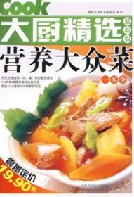 大厨精选最新版·营养大众菜一本全