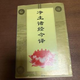 净土诸经今译