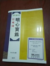 明心宝鉴(韩文版),