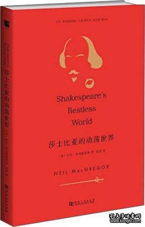 莎士比亚的动荡世界