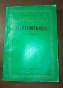 中国回族古籍丛书;选译详解伟嘎业(实物图)