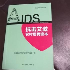 抗击艾滋农村居民读本