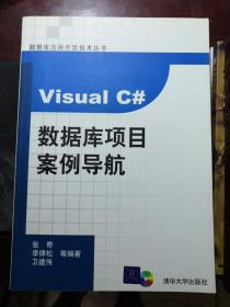 Visual C#数据库项目案例导航