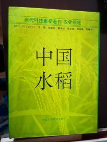 中国水稻【南车库】106