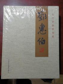 当代中国画名家:邓惠伯(布面精装)(全新未拆封)