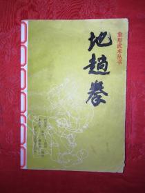 稀缺经典:地趟拳(象形武术丛书)仅印7600册