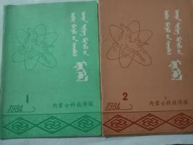 内蒙古科技情报1984年1,2期 蒙文