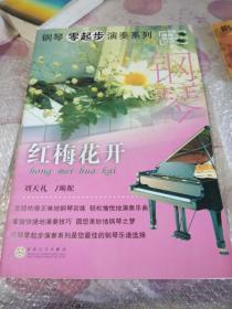 钢琴零起步演奏系列:红梅花开(含光盘一张)【8开】