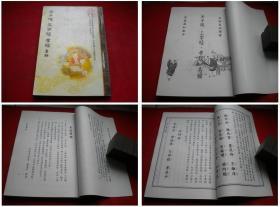《弟子规,三字经,孝经易解》,32开集体著,福建1998出版,6084号,图书