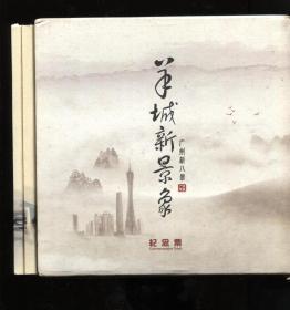 羊城新景象(广州新八景 地铁纪念票)