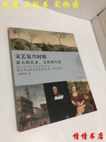 文艺复兴时期意大利艺术、文化和生活
