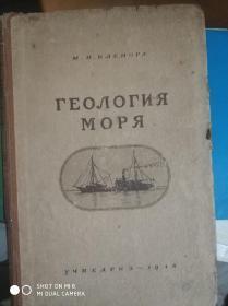 海洋地质学【俄文版】