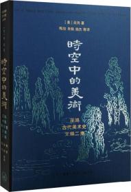 时空中的美术:巫鸿古代美术史文编二集