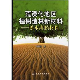 荒漠化地区植树造林新材料:蓄水渗膜材料H