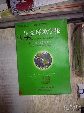 生态环境学报2011年7月(第20卷第6-7期)。