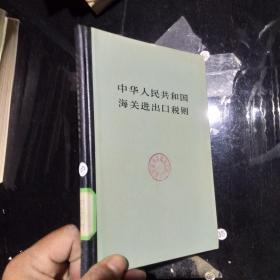 中华人民共和国海关进出口税则