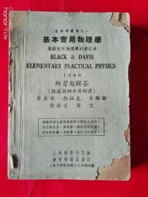 基本实用物理学1946