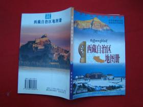 西藏自治区地图册