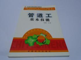 管道工基本技能(新书)
