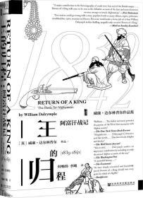 王的归程:阿富汗战记 :1839-1842