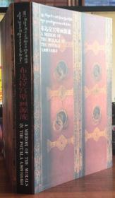 布达拉宫笔画源流:中,藏,英对照