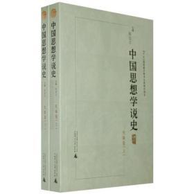 中国思想学说史-先秦卷(上、下册)(平装)