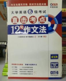 长喜·2011(上)大学英语6级考试12句作文法(第11版)