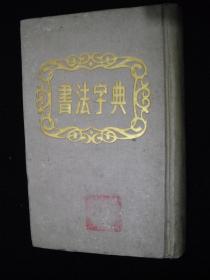 1990年出版的精装本-----厚册-----【【书法字典】】----多种字体