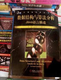 数据结构与算法分析。JaVa语言描述