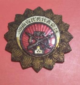 湖南省省级民兵代表会议章