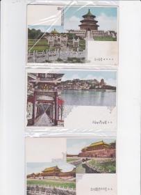 民国 北京风光明信片一组3张 彩色版 【万寿山、故宫、天坛】
