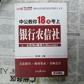 中公教育:中公教你18天考上银行农信社
