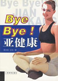 Bye Bye!亚健康