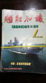 舰船知识1999年1-12期J