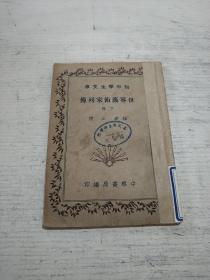 初中学生文库世界艺术家列传(下册)民国二十五年