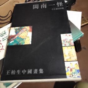 闽南一怪  王柏生中国画集