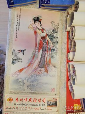 八十年代老挂历画 芙蓉花神杨太真 影视道具收藏 1985年10月 也可做生日记念  可自行装裱