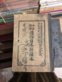 中日对译〈速修日本语读本〉 昭和8年布脊装订   书脊下边有点破损  封面有毛笔字