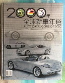 2000年全球新车年鉴(汽车年鉴图鉴)