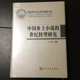 《中国乡土小说的世纪转型研究》(全新库存未开封)