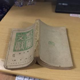 整风文献 订正本1946年( 解放社编 新华书店晋察冀分店印行)