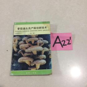 香菇速生高产栽培新技术~~~~~满25包邮!