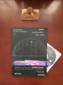 Autodesk Ecotect Analysis 2011绿色建筑分析应用