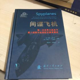 间谍飞机第一次世界大战至今载人侦查与监视航空器发展史