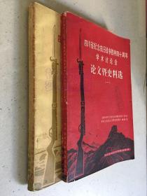 四川省纪念抗日战争胜利四十周年学术讨论会论文暨史料选(一)、(二)共两册合售