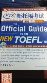 ETS 新托福考试 官方指南双语版